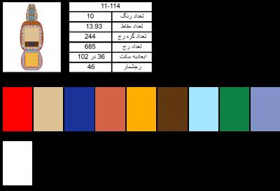 11-114.
