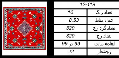 اطلاعات طرح قالیچه